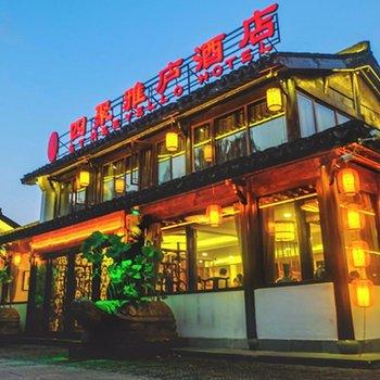 美豪雅致酒店(杭州西湖店)(原四聚雅庐酒店)-醉书亭附近酒店
