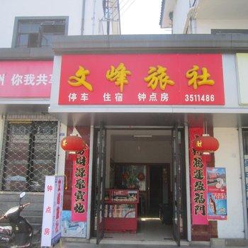 黄山徽州文峰旅社