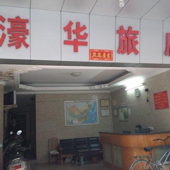 云浮濠华旅店