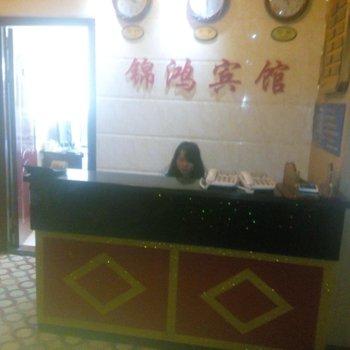 贵阳锦鸿商务宾馆