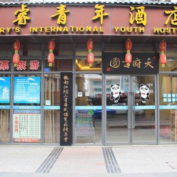 成都亨睿酒店(成都亨睿国际青年旅舍)图片21