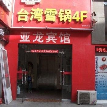 张家港亚龙宾馆