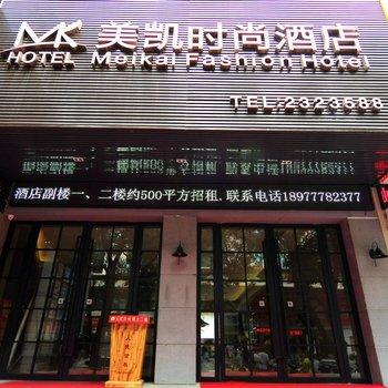 南宁美凯时尚酒店