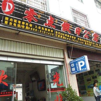 丽江零点假日公寓酒店图片4