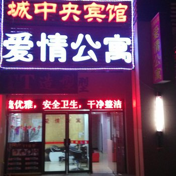 芜湖爱情公寓