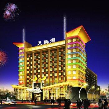 石家庄天鹅湖大酒店