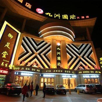 景德镇九洲国际大酒店