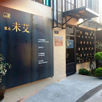 台南未艾公寓图片0