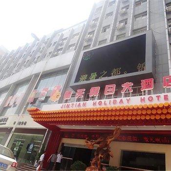 贵阳锦天假日酒店