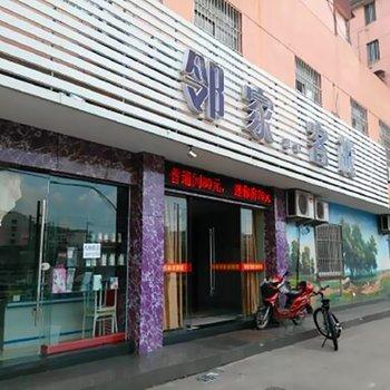 宁波邻家客栈图片3