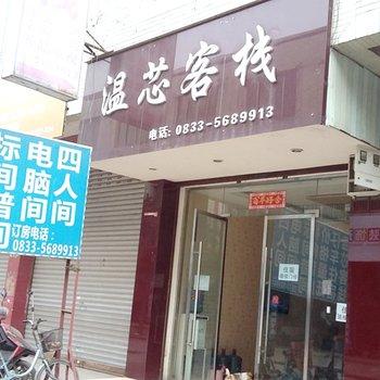 乐山夹江县温芯客栈图片2