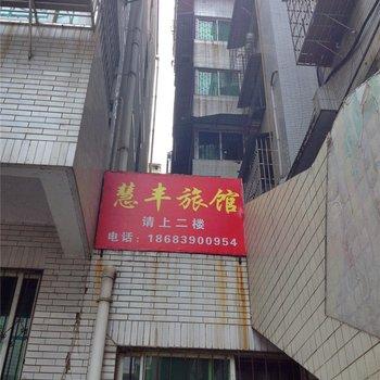 广元旺苍县慧丰宾馆