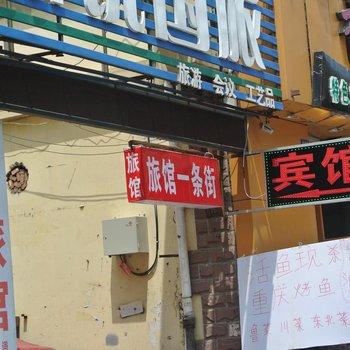竹子客栈(青岛徐州南路市政府店)图片1