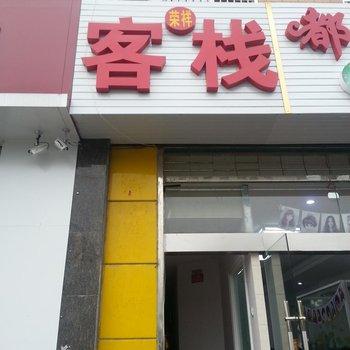 扬州荣祥客栈图片19