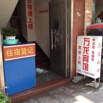 宁德寿宁万龙公寓图片10