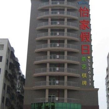 惠州怡家假日酒店