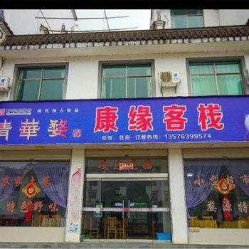 婺源清华康缘客栈图片9
