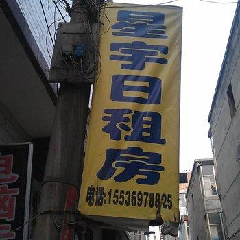 星宇日租房(小马山西大医院)图片3