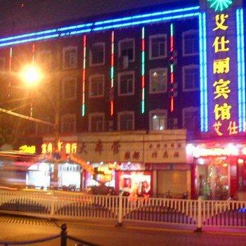 武汉艾仕丽宾馆(中山店)图片