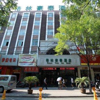 格林豪泰(合肥城隍庙商务酒店)