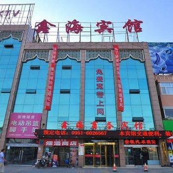 银川鑫海商务宾馆