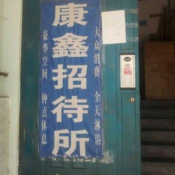 黄山康鑫宾馆