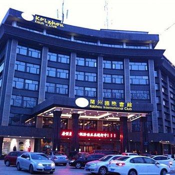 濮阳开州国际会馆