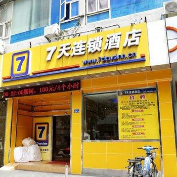 7天连锁酒店(深圳华强北地铁站店)