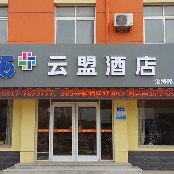 365云盟酒店(黄骅沧海路店)
