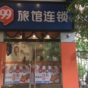 99旅馆连锁(广州江南西店)
