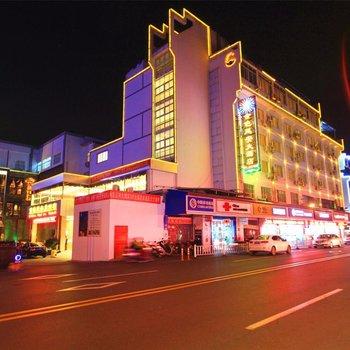 黄山金色延安大酒店(老街店)