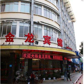 桂平金龙大酒店