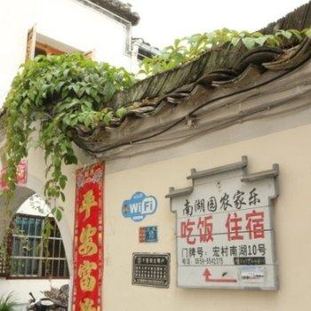 宏村南湖园农家乐图片16