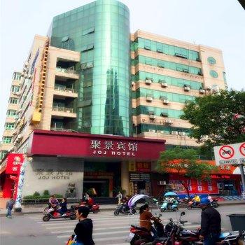 景德镇聚景宾馆