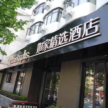 如家精选酒店(成都新南门地铁站店)