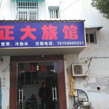 芜湖正大旅馆
