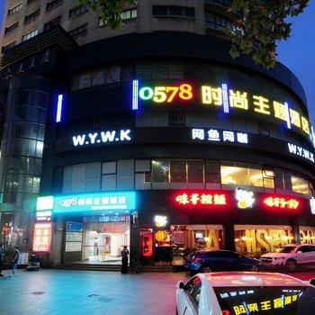 上海0578时尚主题酒店(曹杨路店)图片22