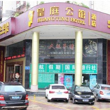 深圳皇庭公馆酒店