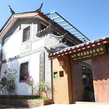 丽江白沙那里国际青年旅舍图片8