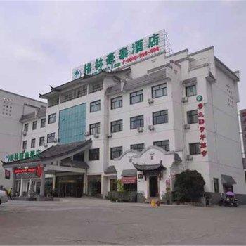 格林豪泰酒店(黄山屯溪老街口汽车总站店)
