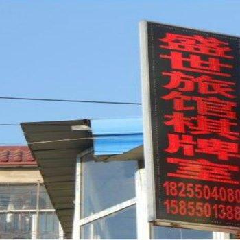 滁州盛世旅社