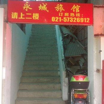上海永城旅馆