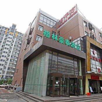 格林豪泰(北京学清路快捷酒店)