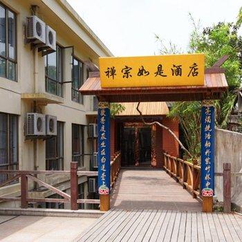 舟山普陀山禅宗如是酒店(海景主题)图片4