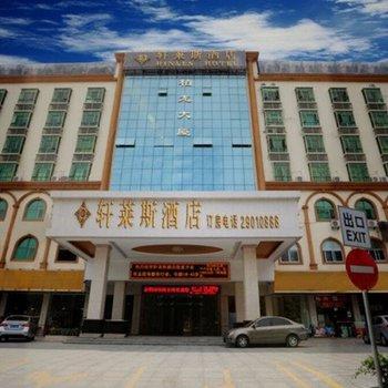 深圳轩莱斯酒店(龙华)
