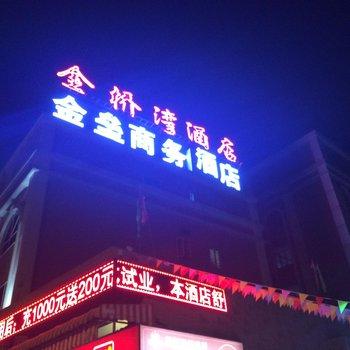 广州金垒商务酒店