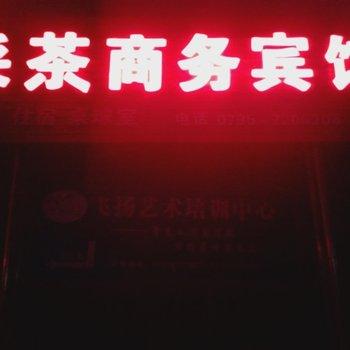 宜春采茶商务宾馆
