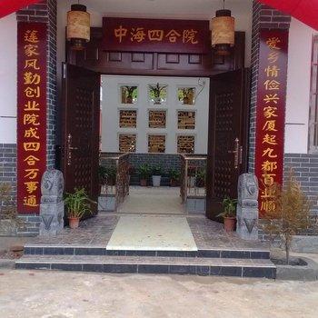 九江中海四合院农家乐图片2