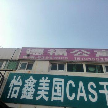 北京德福公寓图片18