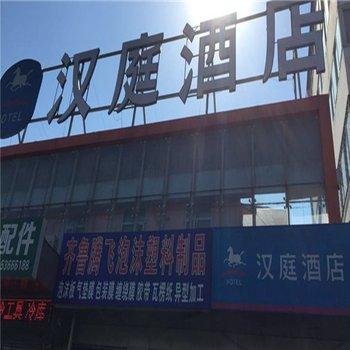 汉庭酒店(北京成寿寺店)